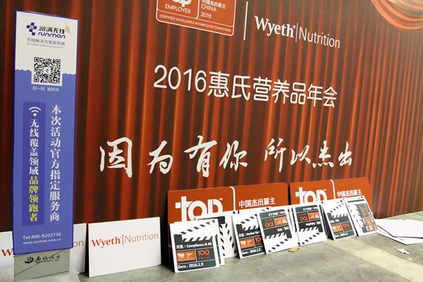 2016惠氏营养品年会无线租赁项目