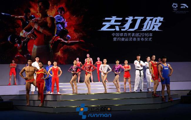 中国体育代表团2016年里约奥运装备发布会