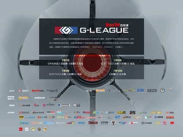 润满无线wifi覆盖租赁助力世博馆G联赛2016总决赛