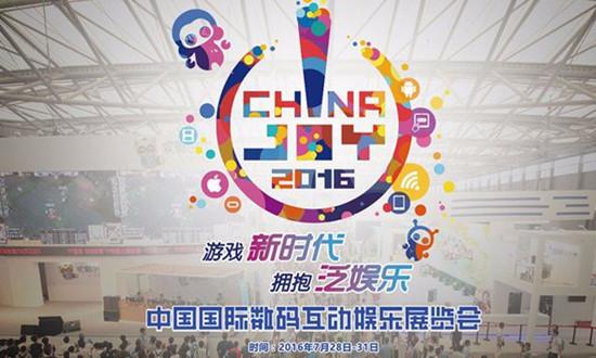 2016 ChinaJoy展会